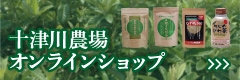 十津川農場オンラインショップ