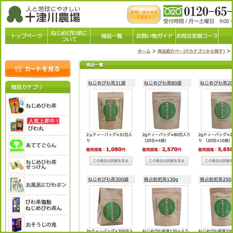 十津川農場(通販部) オンラインショップ