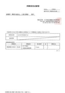 (株)日本食品機能分析研究所検査