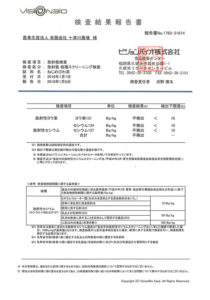 ビジョンバイオ(株)検査 検査結果報告書