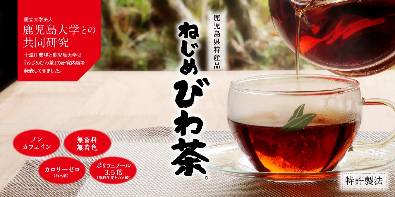 びわ茶といえば『ねじめびわ茶』