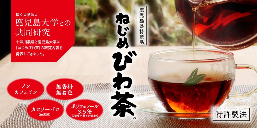 关于Nejime枇杷茶