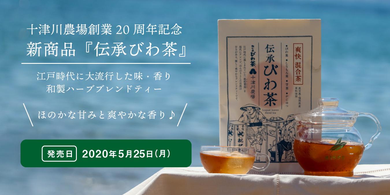 『伝承びわ茶』